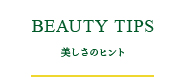 BEAUTY TIPS 美しさのヒント